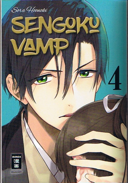 Sengoku Vamp 04